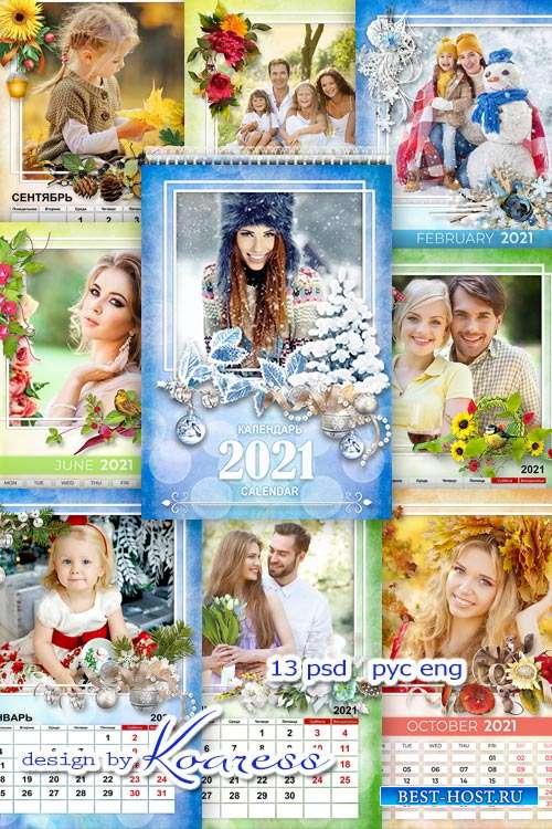 Шаблон настенного перекидного календаря на 2021 год - Подарок лучший - календарь, в нем много важных дат хранится