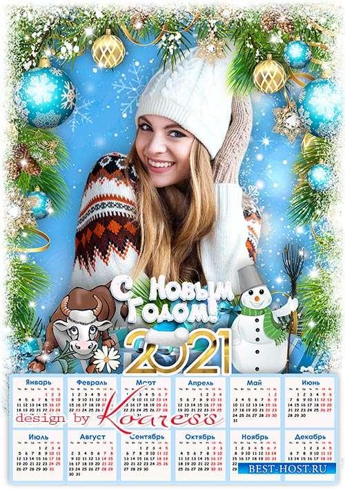 Новогодний календарь на 2021 год  - Легкой, праздничной снежинкой счастье в дом пускай придет