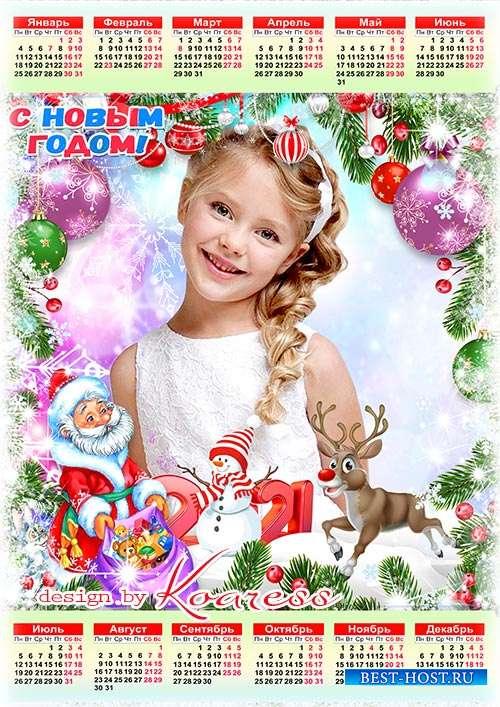 Новогодний календарь на 2021 год  - Светит ярко наша елка, Дед Мороз стучит ...