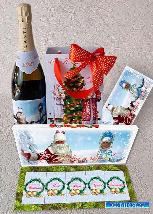 Конверт для денег и этикетки на шампанское на Новый год - Дед Мороз и Снегурочка