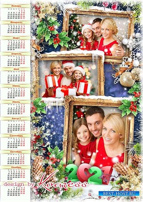 Новогодний календарь на 2021 год  - Пусть в каждом доме в этот год лишь счастье и добро живет