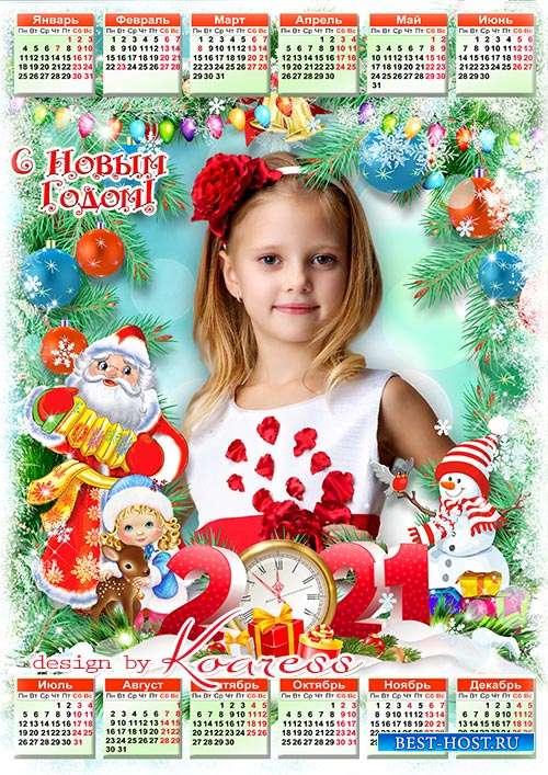 Новогодний календарь на 2021 год  - Новый Год - веселый праздник
