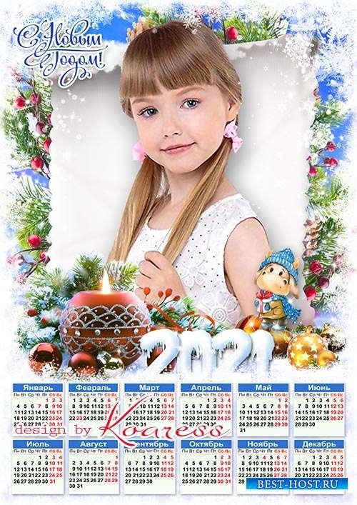 Новогодний календарь на 2021 год  - Скоро будет праздник новогодний, скоро сказка в двери постучит