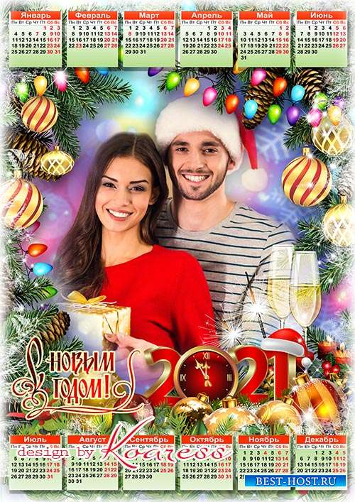 Новогодний календарь на 2021 год  - Новый Год - это праздник желаний, приближается время чудес