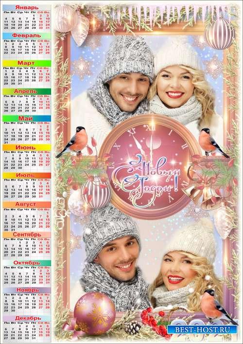 Новогодняя рамка с календарём на 2021 год - Счастливые моменты