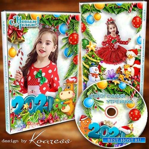 Обложка и задувка для dvd диска - Этот праздник каждый ждет, наш любимый Новый Год