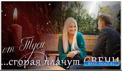 Сгорая плачут свечи - Проект ProShow Producer