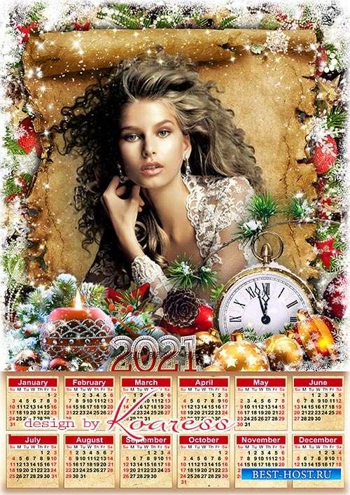 Новогодний календарь на 2021 год  - Новогодний блеск веселья пусть подарит  ...