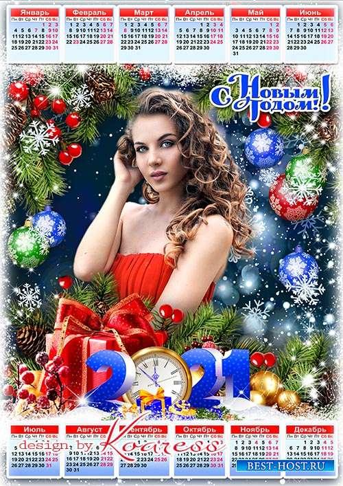 Новогодний календарь на 2021 год  - Пусть все лучшее случится в эту сказочную ночь