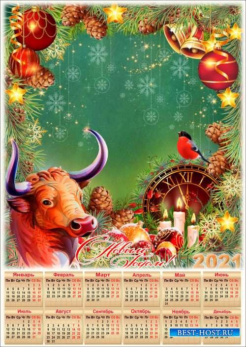 Праздничная рамка с календарём на 2021 год - Год Быка
