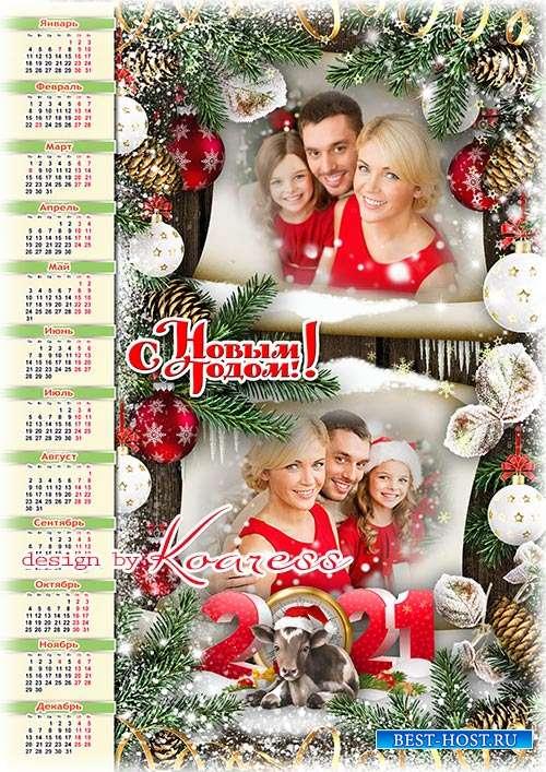 Новогодний календарь на 2021 год  - На пороге Новый Год, пусть он счастье п ...