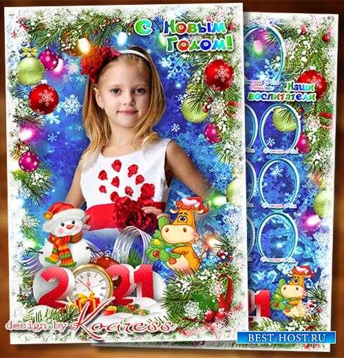 Детская новогодняя виньетка для садиков -  Вьюга снежная кружит, в гости Новый Год спешит