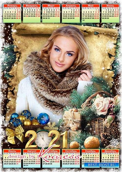 Новогодний календарь на 2021 год  - Пусть Новый Год принесет вдохновение