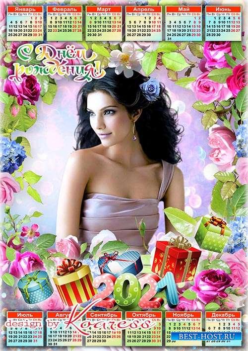 Календарь на 2021 год  с  Днем Рождения - Happy Birthday calendar with flowers