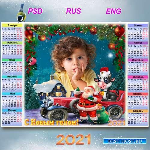 Новогодняя рамка с календарём на 2021 год - К нам приехал Дед Мороз