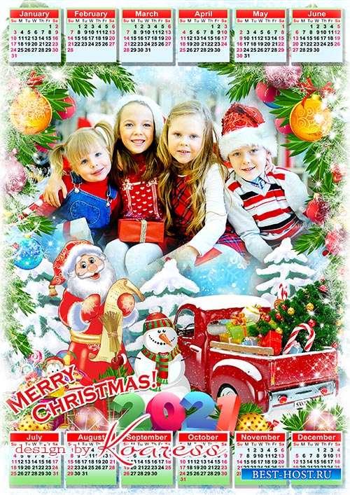 Новогодний календарь на 2021 год  - Добрый Дедушка Мороз нам везет подарков воз