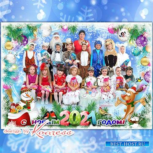 Новогодняя рамка для фото группы в детском саду - Этот праздник знает каждый