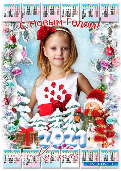 Новогодний календарь на 2021 год  - Этот праздник каждый ждет, лучший праздник - Новый Год