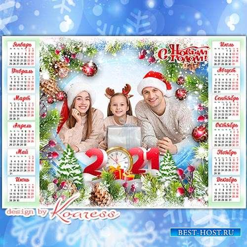 Новогодний календарь на 2021 год  - В хороводе кружатся снежинки, в гости к ...