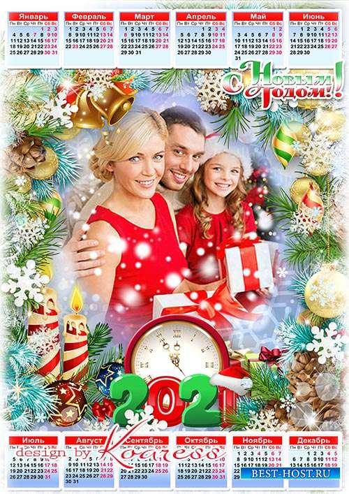 Новогодний календарь на 2021 год  - Новый Год стучится в двери, значит нужно в сказку верить