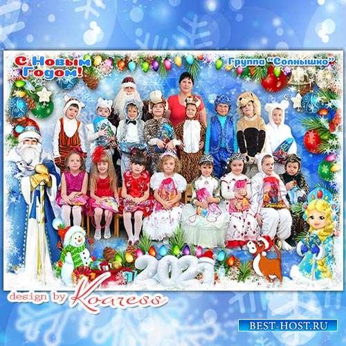 Новогодняя рамка для детского сада или начальной школы  - В Новый Год приходит сказка, Дед Мороз идет с мешком