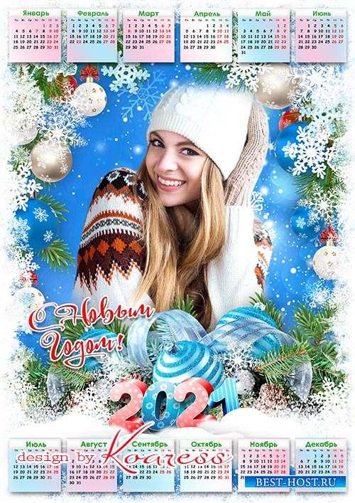 Новогодний календарь на 2021 год  - Когда приходит Новый Год весь мир становится как в сказке