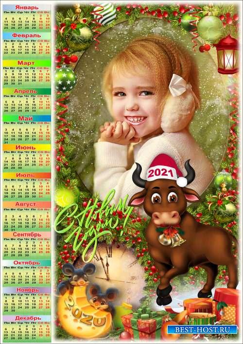 Праздничная рамка с календарём на 2021 год - Уходит старый год. Пусть Новый только счастье принесёт