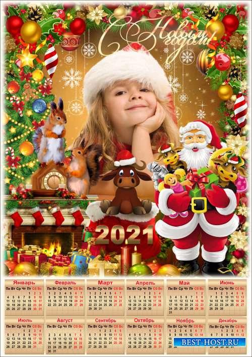 Новогодняя рамка с календарём на 2021 год - Вот так чудо! Дед Мороз символ года нам принёс