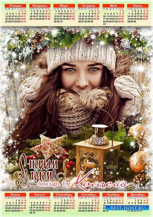 Новогодний календарь на 2021 год  - Пусть Новый Год согреет радостью и счастьем