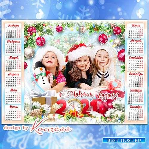 Новогодний календарь на 2021 год  - Этот праздник, самый добрый, всем подарки принесет