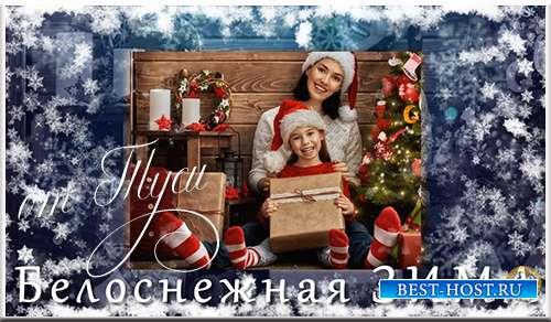 Белоснежная зима - Проект ProShow Producer