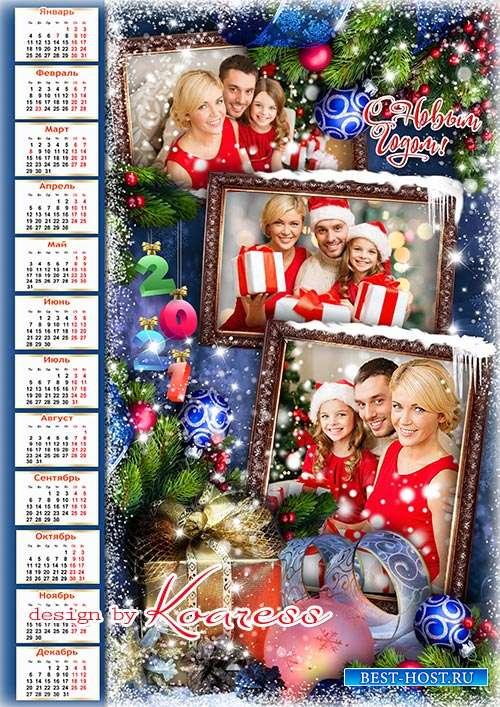 Новогодний календарь на 2021 год  - В эту ночь пускай сбываются добрые заветные желания