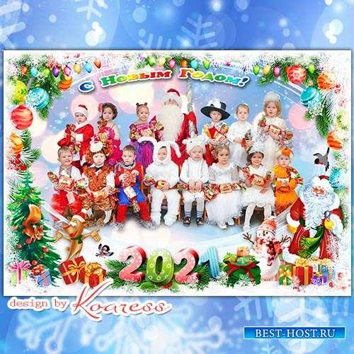 Новогодняя рамка для детского сада или начальной школы  - Дед Мороз несет подарки, значит будет праздник ярким