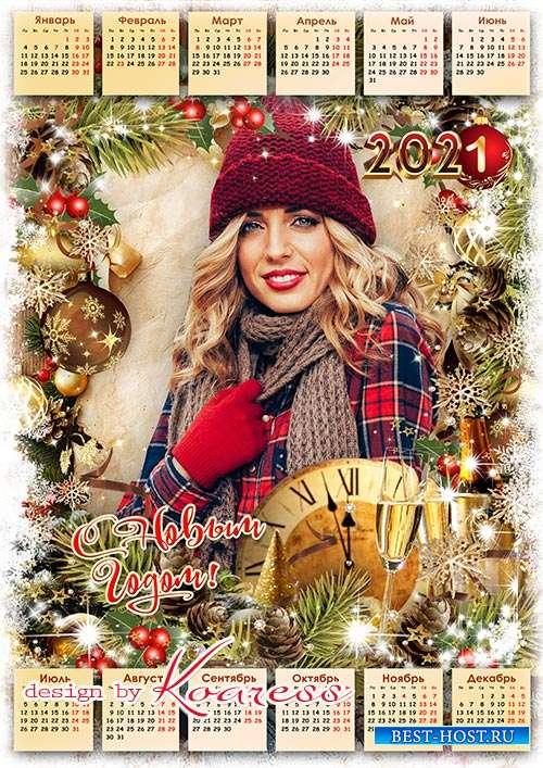 Новогодний календарь на 2021 год  - Пусть золотом сверкает праздник, искрятся