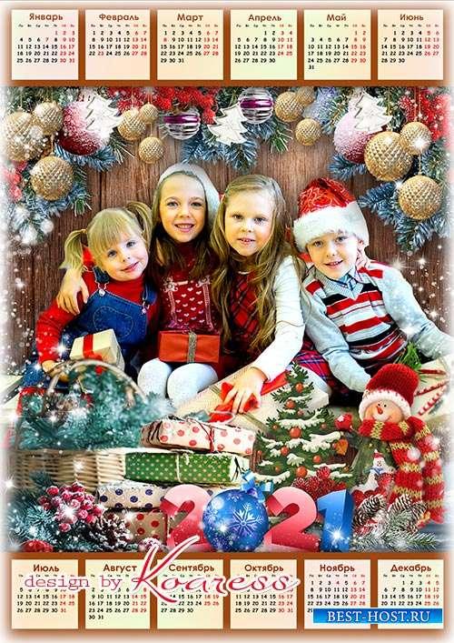 Новогодний календарь на 2021 год  - Скоро снова Новый Год к нам с подарками придет