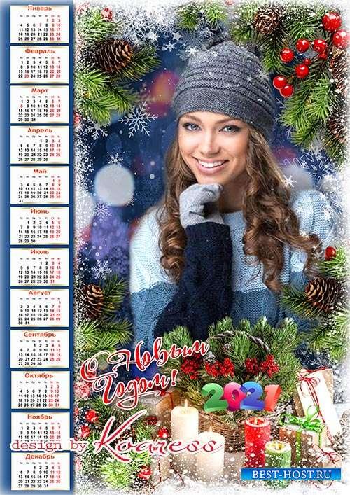 Новогодний календарь на 2021 год  - Новый Год таит в себе мечту, счастье, радость, свет и теплоту