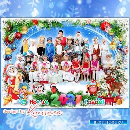 Фоторамка для детского новогоднего утренника - Белый снег украсил город, Новый Год вот-вот придет
