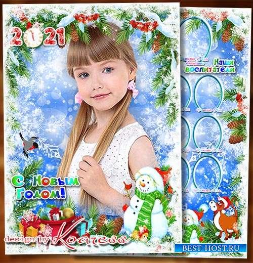 Детская новогодняя папка для садиков -  Елку ярко мы украсим, всех на праздник позовем