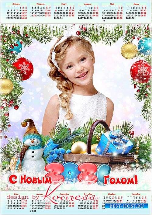 Новогодний календарь на 2021 год  - Праздничное настроение нам приносит Новый Год