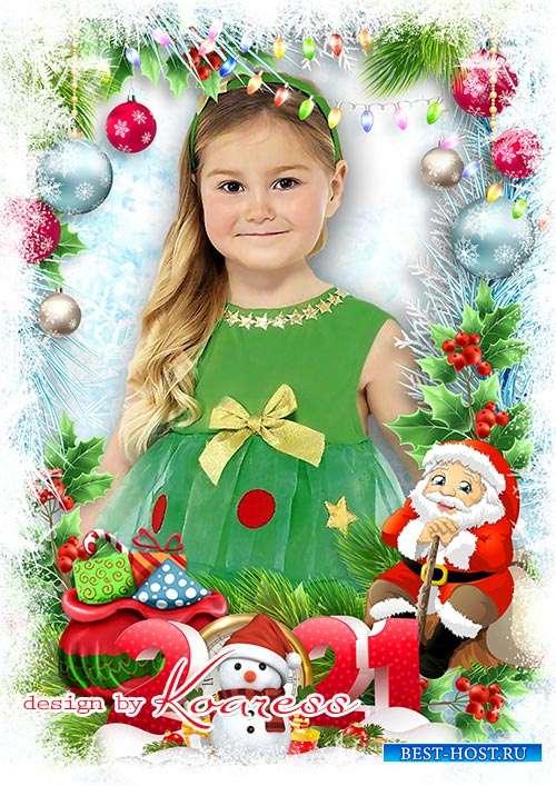 Детская новогодняя рамка для портретных фото - Новогодние подарки нам приносит Дед Мороз