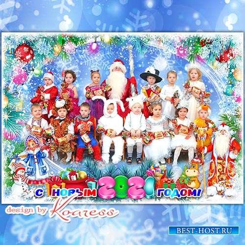 Детская новогодняя рамка для фото группы в детском саду или начальной школе -  Мы встречаем Новый Год
