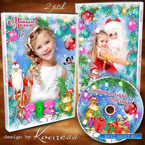 Обложка и задувка для dvd видео новогоднего утренника - Вьюга кружит за окном, Новый Год приходит в дом
