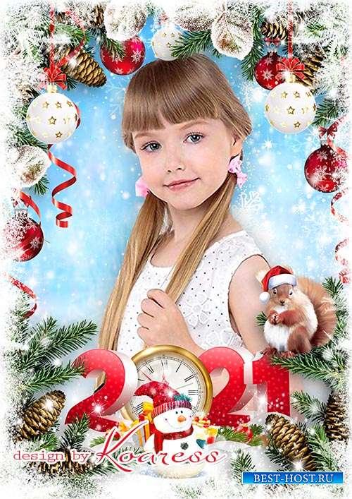 Детская новогодняя рамка для портретных фото - И шары на нашей елке, и пушистые иголки