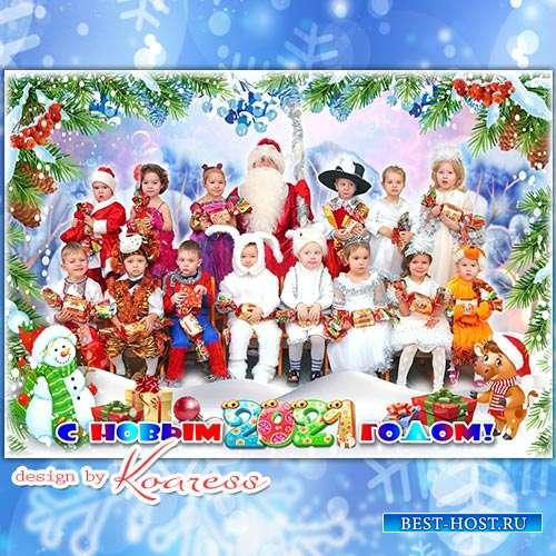 Рамка для фото детских новогодних утренников -  С друзьями водим хоровод, мы все встречаем Новый Год