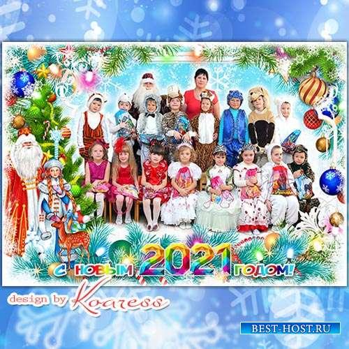 Рамка для фото детских новогодних утренников -  Елочка в наряде ярком нас п ...