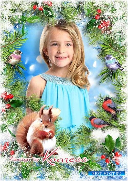 Детская зимняя рамка для портретов - Лес зима запорошила, спят деревья в тишине