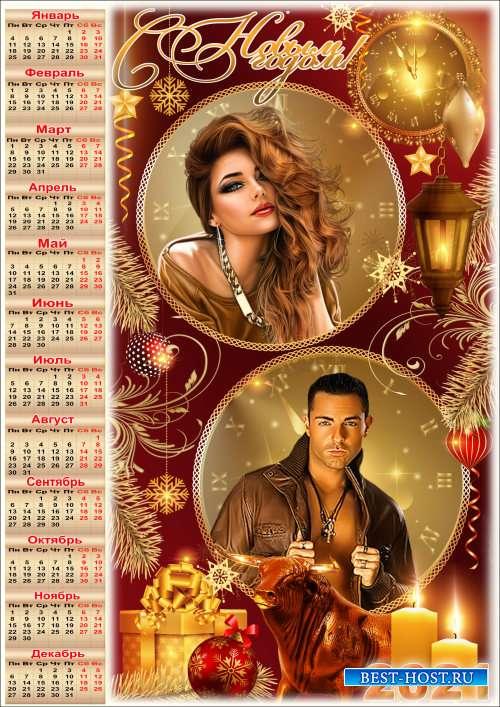 Праздничный календарь на 2021 год - Пусть Новый год вам принесёт эмоций ярких хоровод