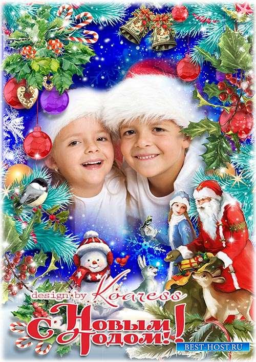 Новогодняя открытка с рамкой для фото - Новогодним волшебством пусть наполнится весь дом