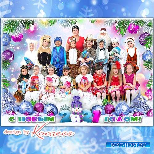 Рамка для фото детских новогодних утренников -  Мы сегодня Новый Год встреч ...