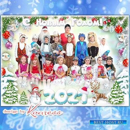 Рамка для фото детских новогодних утренников  -  Возле елки новогодней мы с ...